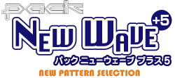 ニューウェーブ+5 ニューパターンセレクション